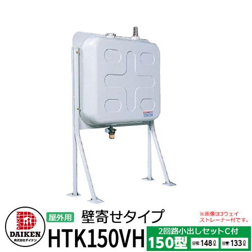 タンク 給油タンク 屋外用ホームタンク 150型 壁寄せタイプ HTK150VH 2回路小出しセットC付 ダイケン ホームタンクシリーズ 給油 灯油 ポリタンク オイルタンク 灯油タンク