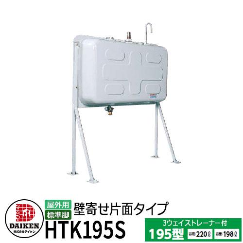 タンク 給油タンク 屋外用ホームタンク 195型 壁寄せ片面タイプ 標準脚 HTK195S 3ウェイストレーナー付 ダイケン ホームタンクシリーズ 給油 灯油 ポリタンク オイルタンク 灯油タンク