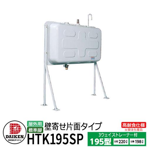 タンク 給油タンク 屋外用ホームタンク 195型 壁寄せ片面タイプ 標準脚 HTK195SP 高耐食仕様 3ウェイストレーナー付 ダイケン ホームタンクシリーズ 給油 灯油 ポリタンク オイルタンク 灯油タンク
