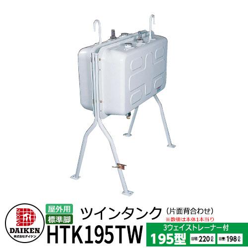 タンク 給油タンク 屋外用ホームタンク 195型 ツインタンク 片面背合せタイプ 標準脚 HTK195TW 3ウェイストレーナー付 ダイケン ホームタンクシリーズ 給油 灯油 ポリタンク オイルタンク 灯油タンク