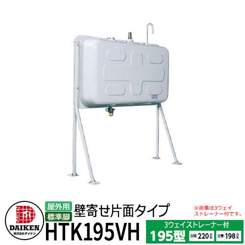 タンク 給油タンク 屋外用ホームタンク 195型 壁寄せ片面タイプ 標準脚 HTK195VH 2回路小出しセットC付 ダイケン ホームタンクシリーズ 給油 灯油 ポリタンク オイルタンク 灯油タンク