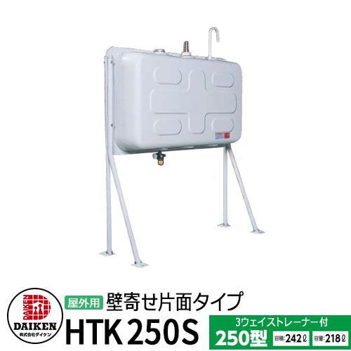 タンク 給油タンク 屋外用ホームタンク 250型 壁寄せ片面タイプ HTK250S 3ウェイストレーナー付 ダイケン ホームタンクシリーズ 給油 灯油 ポリタンク オイルタンク 灯油タンク