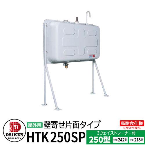 タンク 給油タンク 屋外用ホームタンク 250型 壁寄せ片面タイプ HTK250SP 高耐食仕様 3ウェイストレーナー付 ダイケン ホームタンクシリーズ 給油 灯油 ポリタンク オイルタンク 灯油タンク