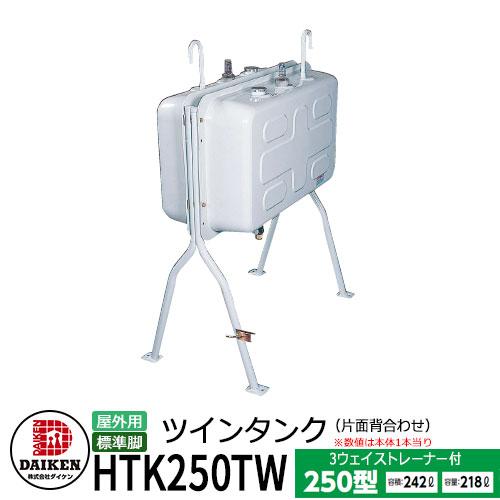 タンク 給油タンク 屋外用ホームタンク 250型 ツインタンク 片面背合せタイプ 標準脚 HTK250TW 3ウェイストレーナー付 ダイケン ホームタンクシリーズ 給油 灯油 ポリタンク オイルタンク 灯油タンク