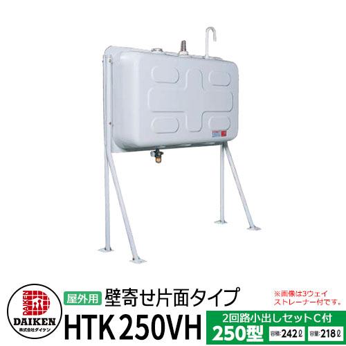 タンク 給油タンク 屋外用ホームタンク 250型 壁寄せ片面タイプ HTK250VH 2回路小出しセットC付 ダイケン ホームタンクシリーズ 給油 灯油 ポリタンク オイルタンク 灯油タンク