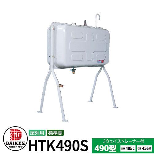 タンク 給油タンク 屋外用ホームタンク 490型 標準脚 HTK490S 3ウェイストレーナー付 ダイケン ホームタンクシリーズ 給油 灯油 ポリタンク オイルタンク 灯油タンク