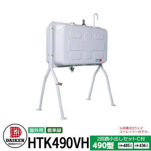 タンク 給油タンク 屋外用ホームタンク 490型 標準脚 HTK490VH 2回路小出しセットC付 ダイケン ホームタンクシリーズ 給油 灯油 ポリタンク オイルタンク 灯油タンク