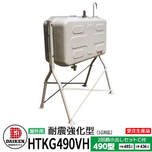 タンク 給油タンク 屋外用ホームタンク 490型 耐震強化型(1G対応) HTKG490VH 2回路小出しセットC付 ダイケン ホームタンクシリーズ 給油 灯油 ポリタンク オイルタンク 灯油タンク