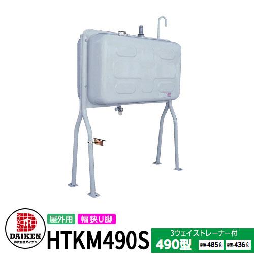 タンク 給油タンク 屋外用ホームタンク 490型 幅狭U型脚 HTKM490S 3ウェイストレーナー付 ダイケン ホームタンクシリーズ 給油 灯油 ポリタンク オイルタンク 灯油タンク