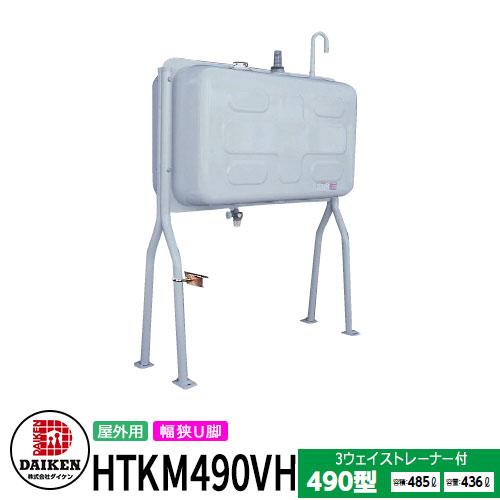 タンク 給油タンク 屋外用ホームタンク 490型 幅狭U型脚 HTKM490VH 2回路小出しセットC付 ダイケン ホームタンクシリーズ 給油 灯油 ポリタンク オイルタンク 灯油タンク