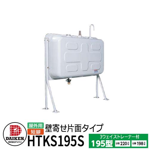 タンク 給油タンク 屋外用ホームタンク 195型 壁寄せ片面タイプ 短脚 HTKS195S 3ウェイストレーナー付 ダイケン ホームタンクシリーズ 給油 灯油 ポリタンク オイルタンク 灯油タンク