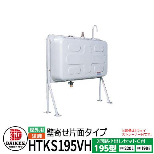タンク 給油タンク 屋外用ホームタンク 195型 壁寄せ片面タイプ 短脚 HTKS195VH 2回路小出しセットC付 ダイケン ホームタンクシリーズ 給油 灯油 ポリタンク オイルタンク 灯油タンク