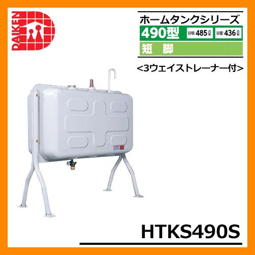 タンク 給油タンク 屋外用ホームタンク 490型 短脚 HTKS490S 3ウェイストレーナー付 ダイケン ホームタンクシリーズ 給油 灯油 ポリタンク オイルタンク 灯油タンク 送料無料