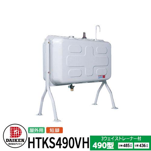 タンク 給油タンク 屋外用ホームタンク 490型 短脚 HTKS490VH 2回路小出しセットC付 ダイケン ホームタンクシリーズ 給油 灯油 ポリタンク オイルタンク 灯油タンク