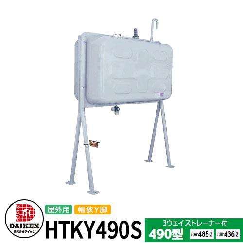タンク 給油タンク 屋外用ホームタンク 490型 幅狭Y型脚 HTKY490S 3ウェイストレーナー付 ダイケン ホームタンクシリーズ 給油 灯油 ポリタンク オイルタンク 灯油タンク