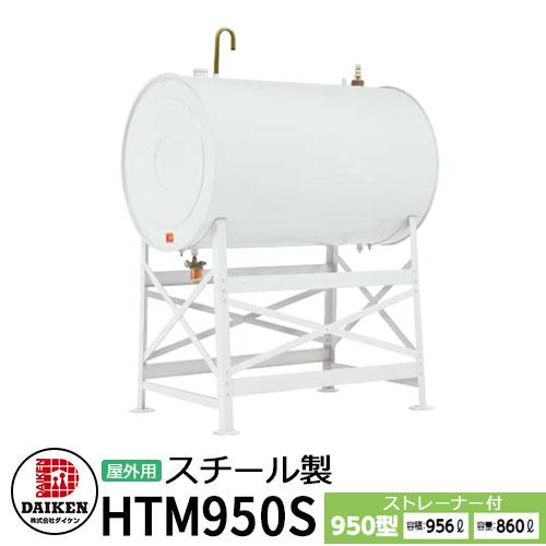 タンク 給油タンク 屋外用ホームタンク 大容量スチール製タンクスチール製950型 HTM950S ストレーナー付 ダイケン ホームタンクシリーズ 給油 灯油 ポリタンク オイルタンク 灯油タンク