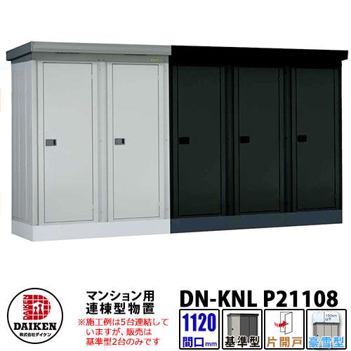 ダイケン 連結型物置 豪雪型 基準型 2棟タイプ DM-KNL-P21108 W2240×D810×H2120(mm) マンション収納 受注生産品 代引不可