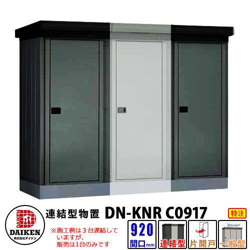 ダイケン 連結型物置 一般型 連結型 DM-KNR-C0917 間口920×奥行1720×高さ2120(mm土台寸法) マンション収納 特注品 代引不可