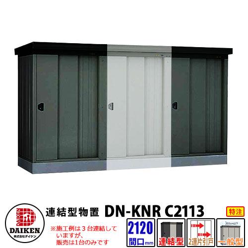 ダイケン 連結型物置 一般型 連結型 DM-KNR-C2113 間口2120×奥行1320×高さ2120(mm土台寸法) マンション収納 特注品