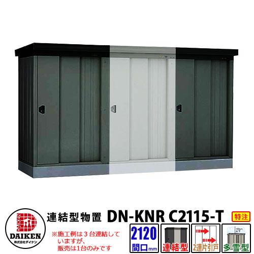 高級品市場 ダイケン 連結型物置 多雪型 連結型 DM-KNR-C2115-T DM-KNR-C2115-T 連結型 連結型物置 間口2120×奥行1520×高さ2120(mm土台寸法) マンション収納 特注品, フロアマット専門 MAT THE CLASS:0b6c1dbc --- cleventis.eu