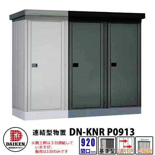 ダイケン 連結型物置 一般型 基準型 DM-KNR-P0913 間口920×奥行1320×高さ2120(mm土台寸法) マンション収納 代引不可
