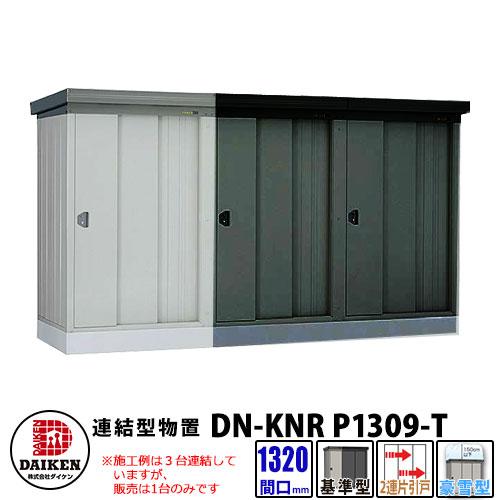 人気商品の DM-KNR-P1309-T マンション収納 :サンガーデンエクステリア 間口1320×奥行920×高さ2120(mm土台寸法) 豪雪型 ダイケン 基準型 連結型物置-エクステリア・ガーデンファニチャー