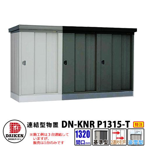 ダイケン 連結型物置 豪雪型 基準型 DM-KNR-P1315-T 間口1320×奥行1520×高さ2120(mm土台寸法) マンション収納 特注品 代引不可