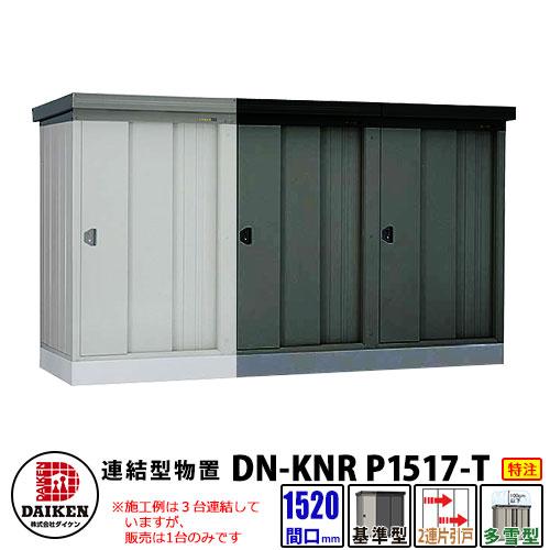 ダイケン 連結型物置 多雪型 基準型 DM-KNR-P1517-T 間口1520×奥行1720×高さ2120(mm土台寸法) マンション収納 特注品