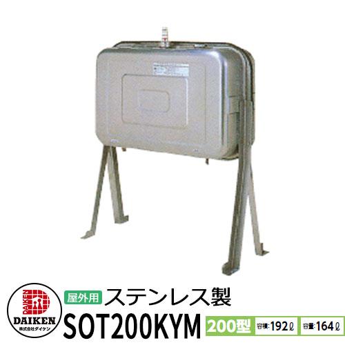 タンク 給油タンク 屋外用ホームタンク ステンレス製タンク SUS製200型 SOT200KYM ダイケン ホームタンクシリーズ 給油 灯油 ポリタンク オイルタンク 灯油タンク