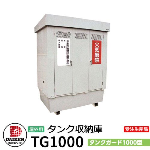 タンク 給油タンク 屋外用ホームタンク タンクガード1000型 TG1000 1G対応 ダイケン ホームタンクシリーズ 給油 灯油 ポリタンク オイルタンク 灯油タンク