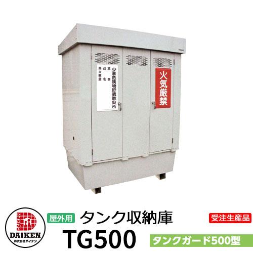 タンク 給油タンク 屋外用ホームタンク タンクガード500型 TG500 1G対応 ダイケン ホームタンクシリーズ 給油 灯油 ポリタンク オイルタンク 灯油タンク