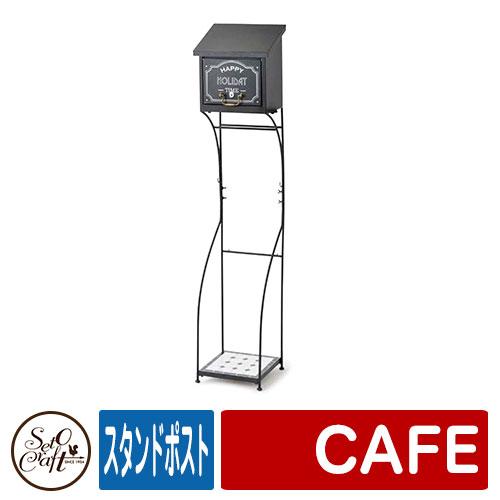 郵便ポスト 郵便受け スタンドポスト CAFE STAND POST セトクラフト SETO CRAFT