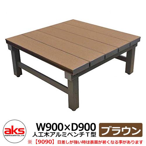 縁側 縁台 濡れ縁 濡縁 人工木アルミ縁台 人工木アルミ連結デッキT型 9090 ブラウン W900×D900mm 人工木 ベンチ