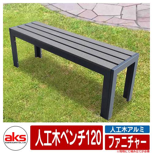 屋外使用に最適なファニチャーアイテム! 人工木アルミ ファニチャー 人工木ベンチ120 ダークブラウン aks-25845 人工木 椅子 机 野外用 チェア テーブル