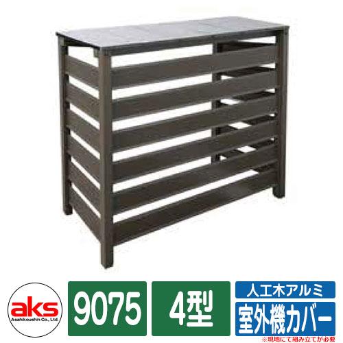 ちょうどいい大きさで邪魔にならない室外機カバー 人工木アルミ 室外機 人工木アルミ室外機カバー4型 分割型 ダークブラウン 人工木 贈り物 カバー aks-35516 マート エアコン用 9075