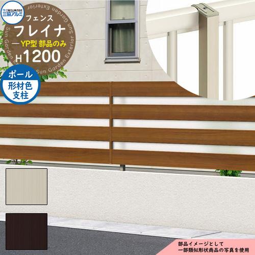 アルミフェンス 囲い 形材フェンス フレイナYP型 木調タイプ H1200タイプ専用 呼称:2012 オプションポールのみ フリー支柱(形材色) 三協アルミ フリー支柱タイプ専用 WF-YP
