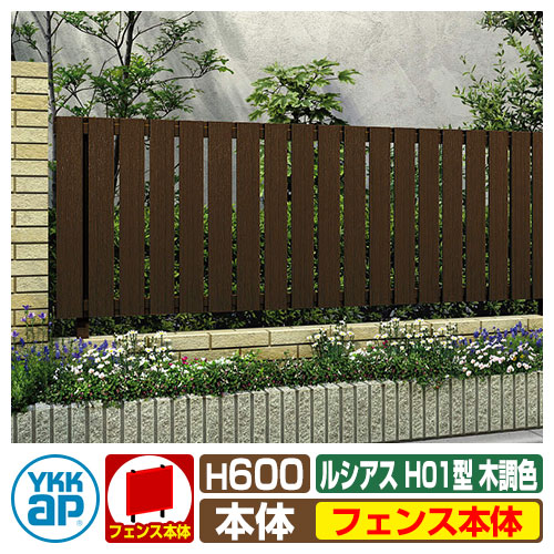 Only as for the aluminum fence blindfold wall Lucia sphene H01 type H600  type T60 tree-like color fence body, it is YKKap freedom pillar  construction