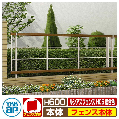 Only as for the aluminum fence wall Lucia sphene H05 type H600 type T60  composition color fence body, another the YKKap freedom pillar construction