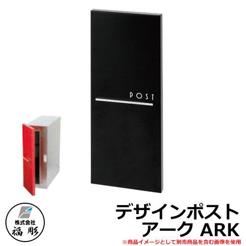 郵便ポスト 郵便受け 福彫 デザインポスト アーク ARK イメージ:ブラック 壁埋め込み PAR-K
