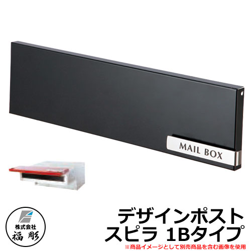 郵便ポスト 郵便受け 福彫 デザインポスト スピラ SPILLA 壁埋め込み PSP-1K イメージ:ブラック