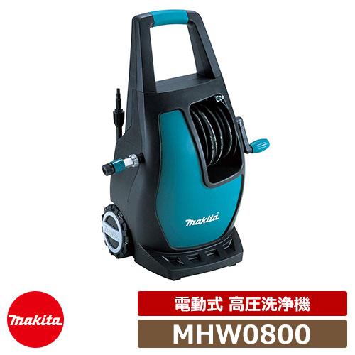 マキタ 高圧洗浄機 MHW0800 電動式