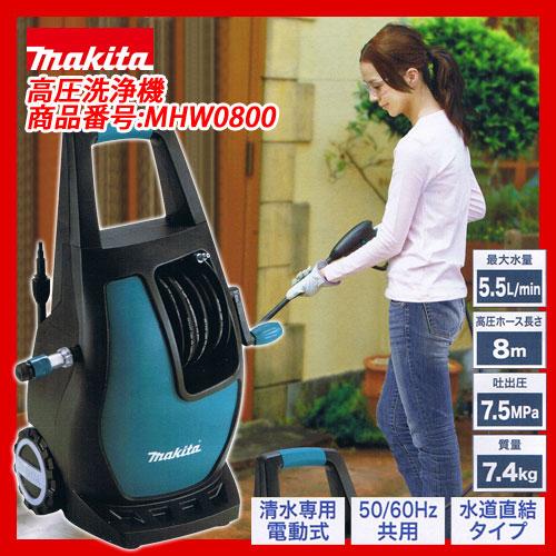 マキタ 高圧洗浄機 MHW0800 電動式 【送料無料】
