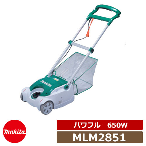 マキタ 芝刈機 MLM2851パワフル:650W 刈込み幅:280mm リール式 芝刈り機 makita 園芸工具
