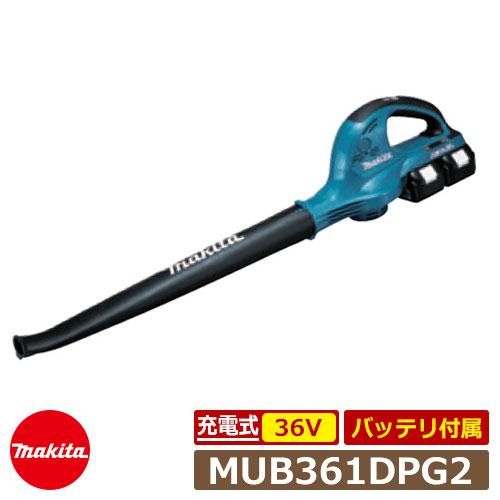 マキタ ブロワ 充電式ブロワ MUB361DPG2 最大風量:4.4m3 バッテリBL1860B・充電器DC18RC付属 リチウムイオン36V(6.0Ah) 掃除機 ブロワー ブロア