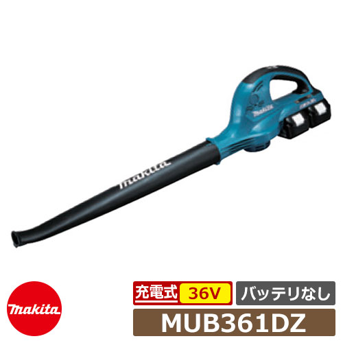 マキタ ブロワ 充電式ブロワ MUB361DZ 最大風量:4.4m3 本体のみ バッテリ・充電器別 リチウムイオン36V 掃除機 ブロワー ブロア