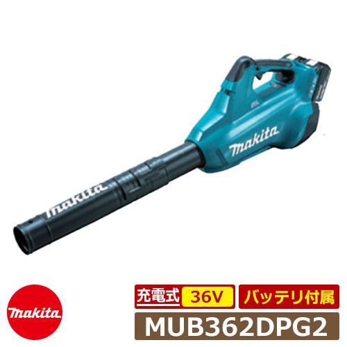 マキタ ブロワ 充電式ブロワ MUB362DPG2 最大風量:13.4m3 バッテリBL1860B・充電器DC18RD付属 リチウムイオン36V(6.0Ah) 掃除機 ブロワー ブロア