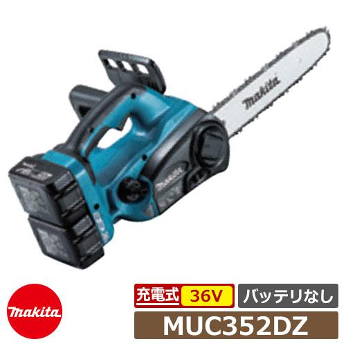 マキタ チェンソー 充電式チェンソー MUC352DZ 本体のみ バッテリ・充電機別 リチウムイオン36V チェーンソー 電動式チェンソー