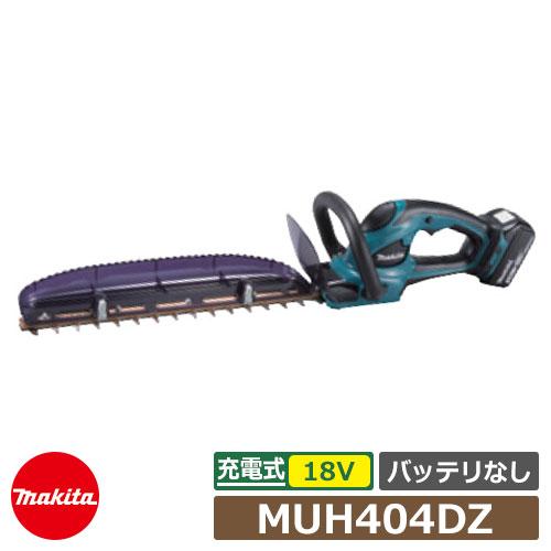 マキタ バリカン 充電式生垣バリカン MUH404DZ 高級刃仕様 刈込み幅:400mm バッテリ・充電器別 リチウムイオン18V(3.0Ah)