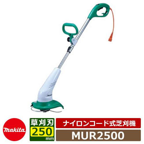 マキタ 電動式草刈機MUR2500 ナイロンコード式刈込幅250mm ループハンドルタイプ刈払機 草刈り機