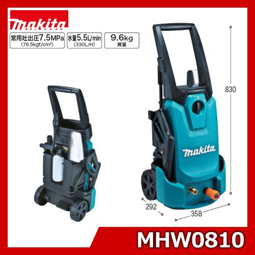 マキタ 高圧洗浄 ポンプ 高圧洗浄機 MHW0810 吐出圧 7.5MPa 清専用 電動タイプ 水道直結タイプ 送料無料